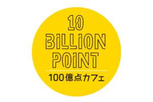 10billionpoint(100億点カフェ)